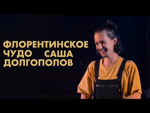 Александр Долгополов – Флорентинское чудо
