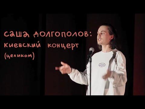 Александр Долгополов – концерт в Киеве (полная версия)