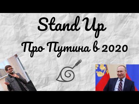 Путин в 2020. Стендап. Сергей Зорик