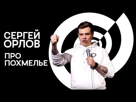 Сергей Орлов – Про похмелье