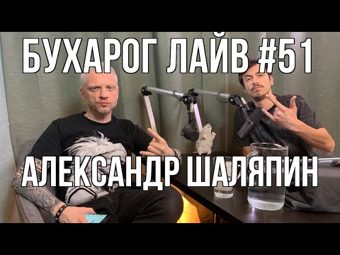 Бухарог Лайв #51: Александр Шаляпин