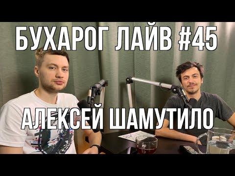 Бухарог Лайв #45: Алексей Шамутило
