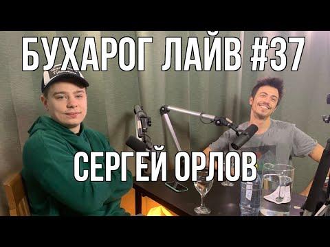 Бухарог Лайв #37: Сергей Орлов