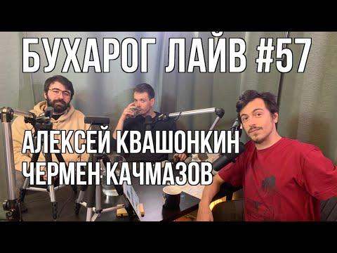 Бухарог Лайв #57: Алексей Квашонкин, Чермен Качмазов