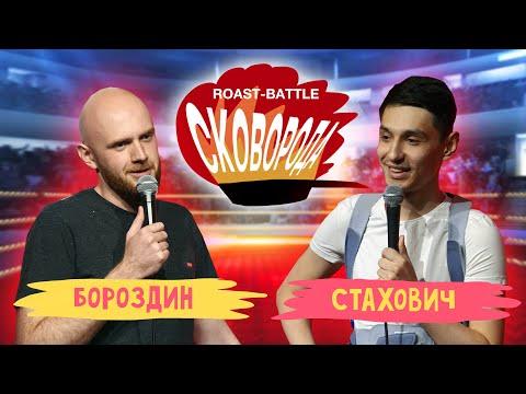 Бороздин vs Стахович | СКОВОБАТТЛ