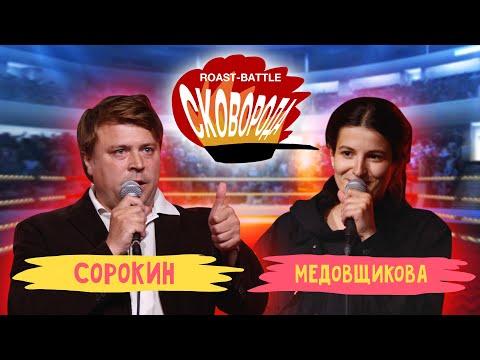 Сорокин vs Медовщикова | СКОВОБАТТЛ