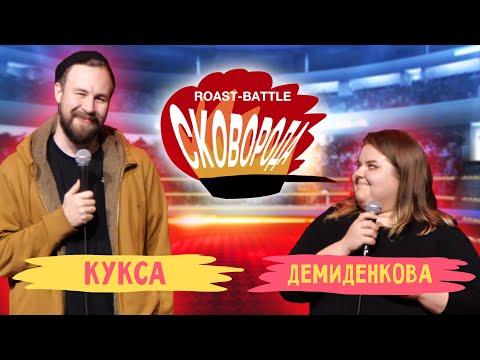 Кукса vs Демиденкова | СКОВОБАТТЛ