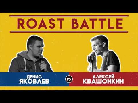 Роаст Баттл S01. Денис Яковлев VS Алексей Квашонкин