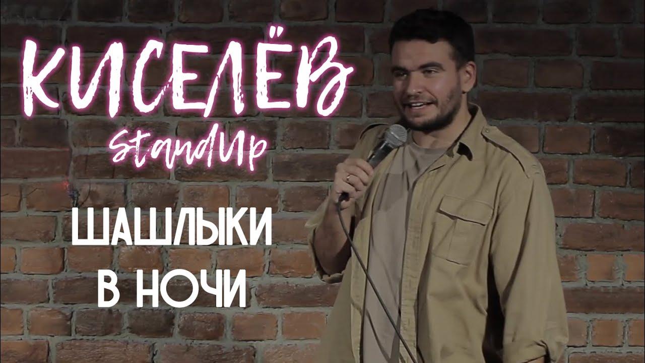 Киселев Stand-Up – Шашлыки в ночи