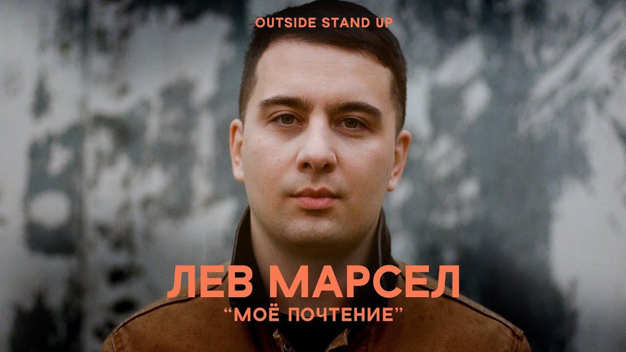 Лев Марсел «Моё почтение» | OUTSIDE STAND UP