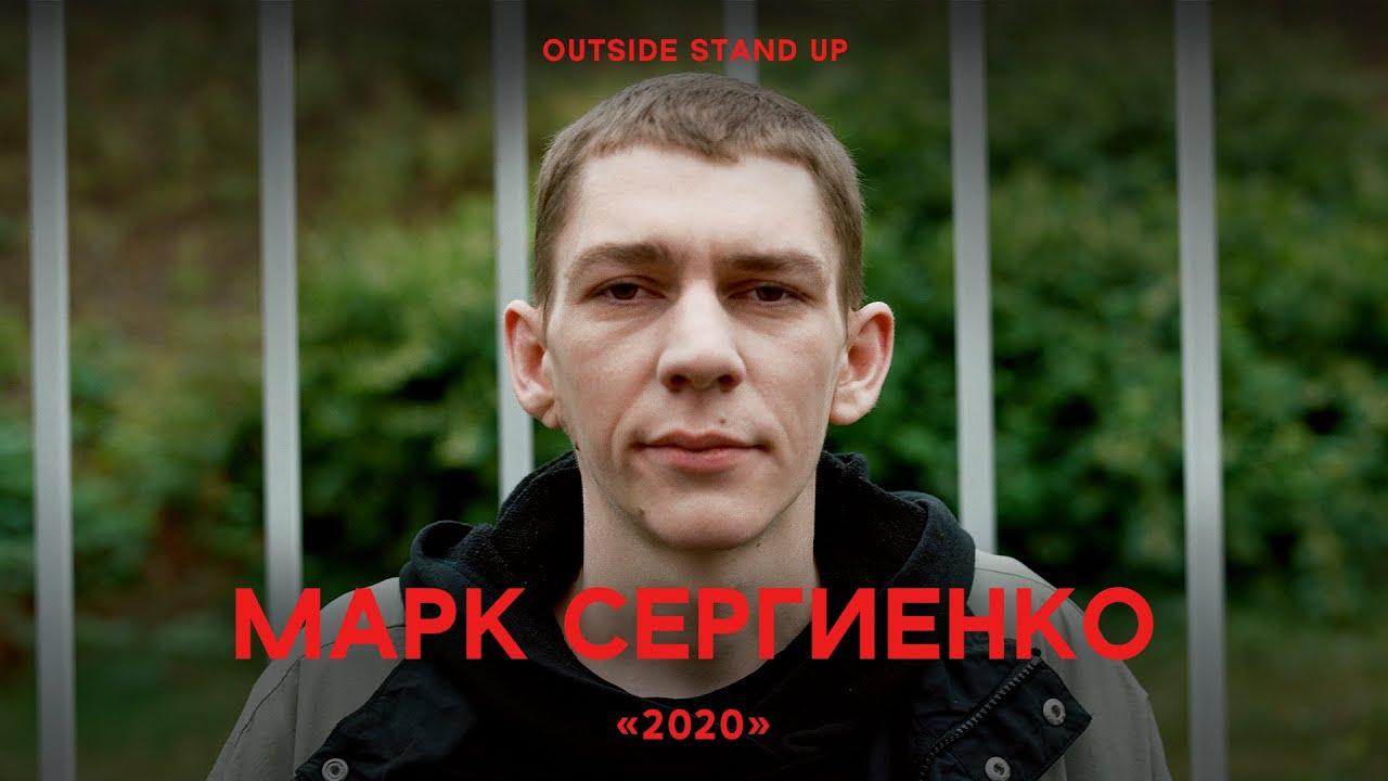 Марк Сергиенко «2020» | OUTSIDE STAND UP