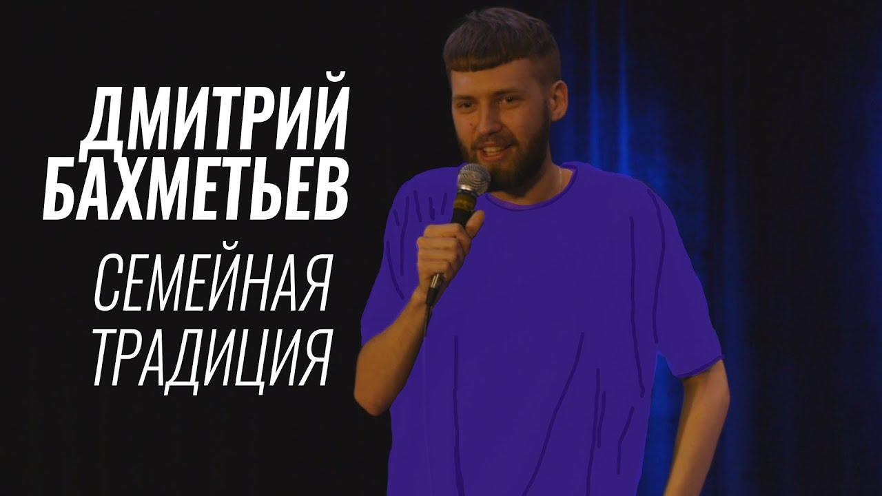 Дмитрий Бахметьев – Семейная традиция