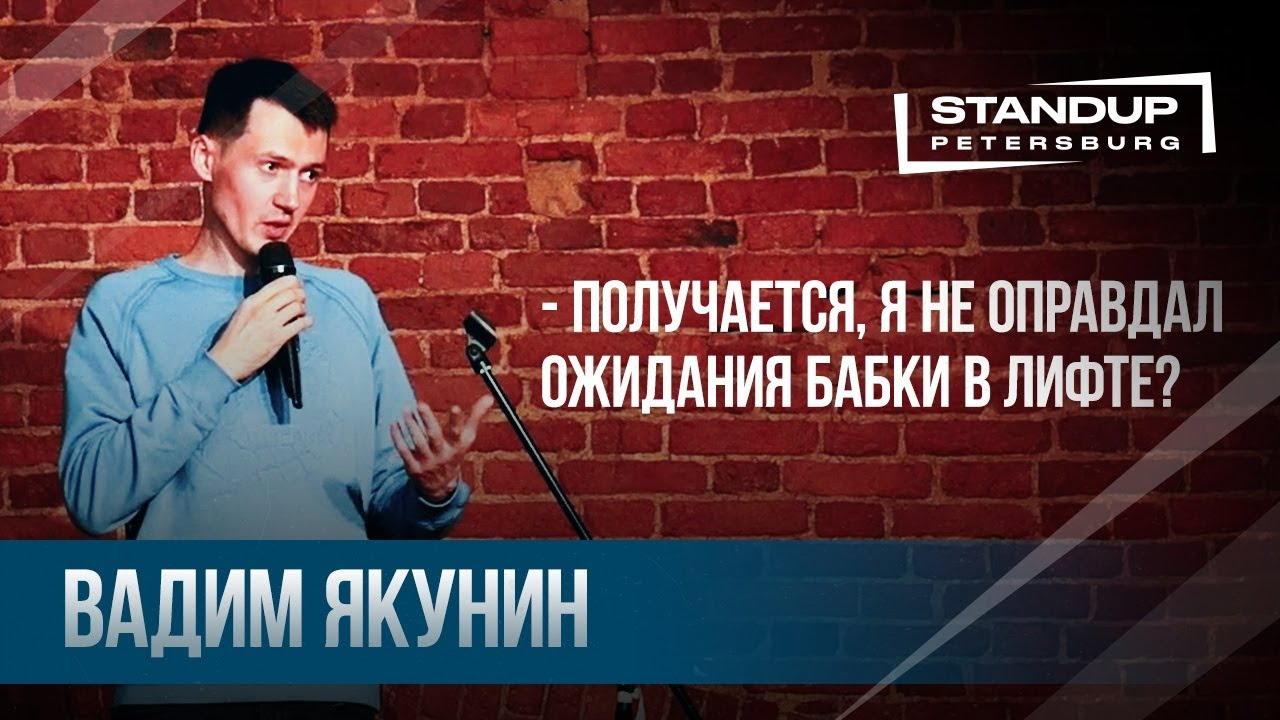 Вадим Якунин / Central StandUp / (стендап 2019)