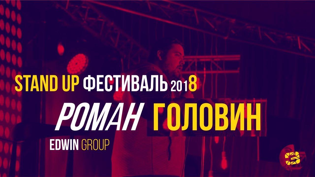 Роман Головин. Stand-Up фестиваль Edwin Group