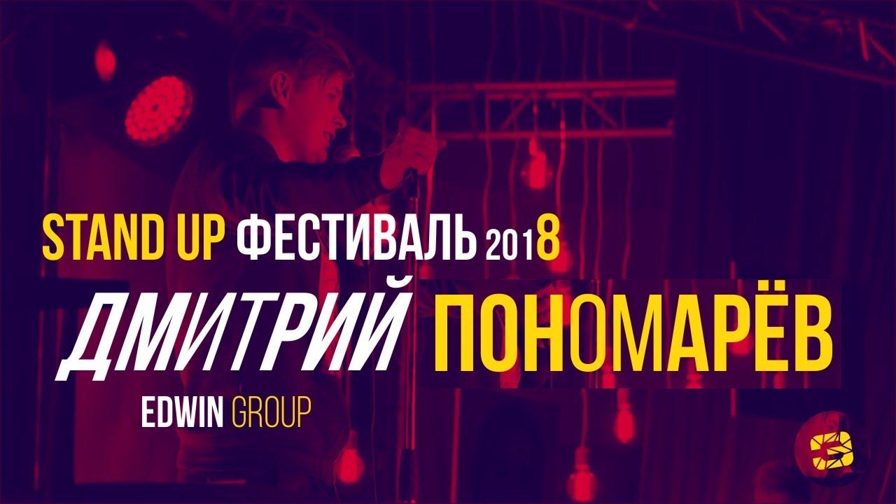 Дмитрий Пономарёв. Stand Up фестиваль Edwin Group