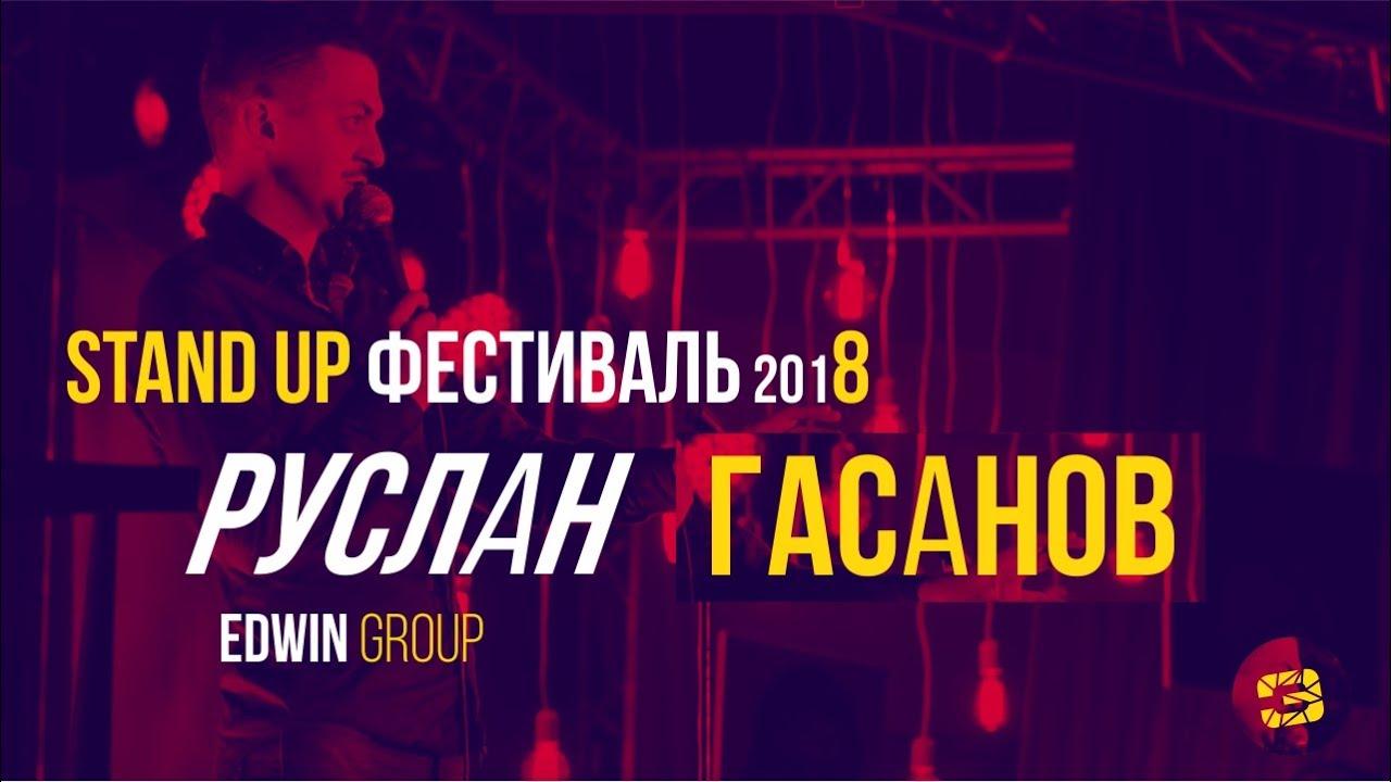 Руслан Гасанов. Stand Up фестиваль Edwin Group