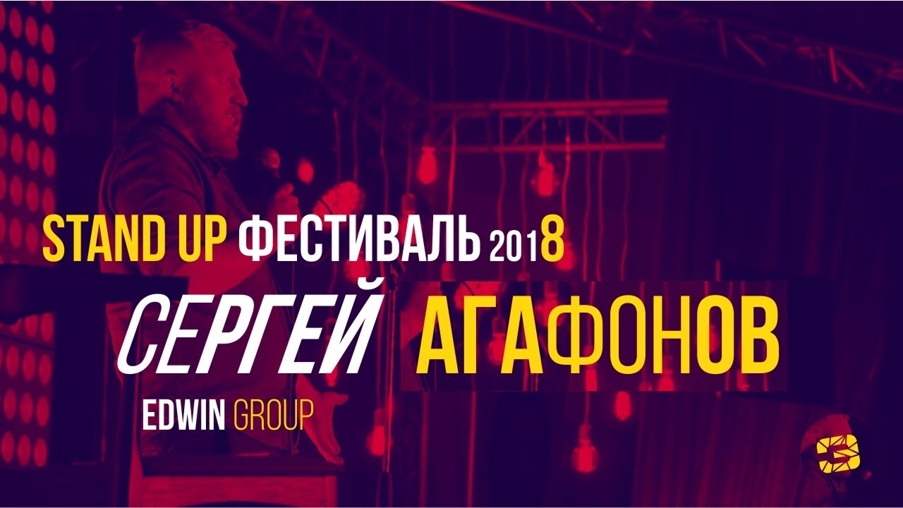 Сергей Агафонов. Stand Up фестиваль Edwin Group