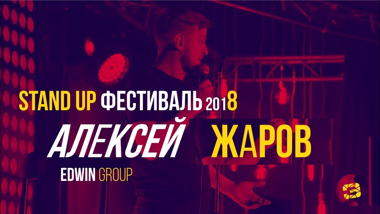 Алексей Жаров. Stand Up фестиваль Edwin Group