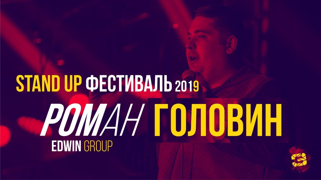 Роман Головин. Stand Up фестиваль Edwin Group