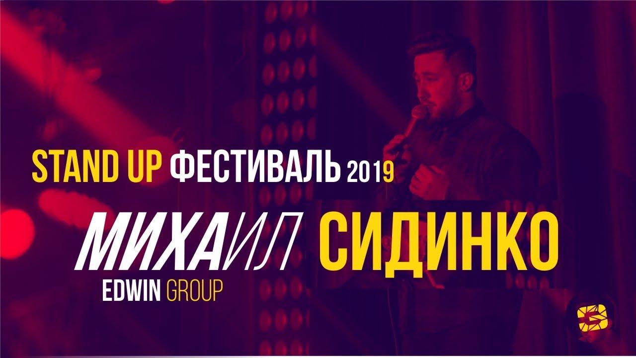 Михаил Сидинко. Stand Up фестиваль Edwin Group