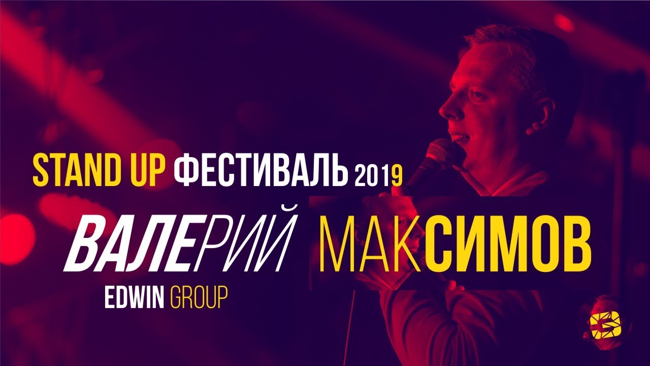 Валерий Максимов. Stand Up фестиваль Edwin Group