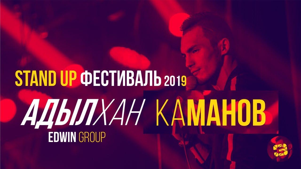 Адылхан Каманов. Stand Up фестиваль Edwin Group