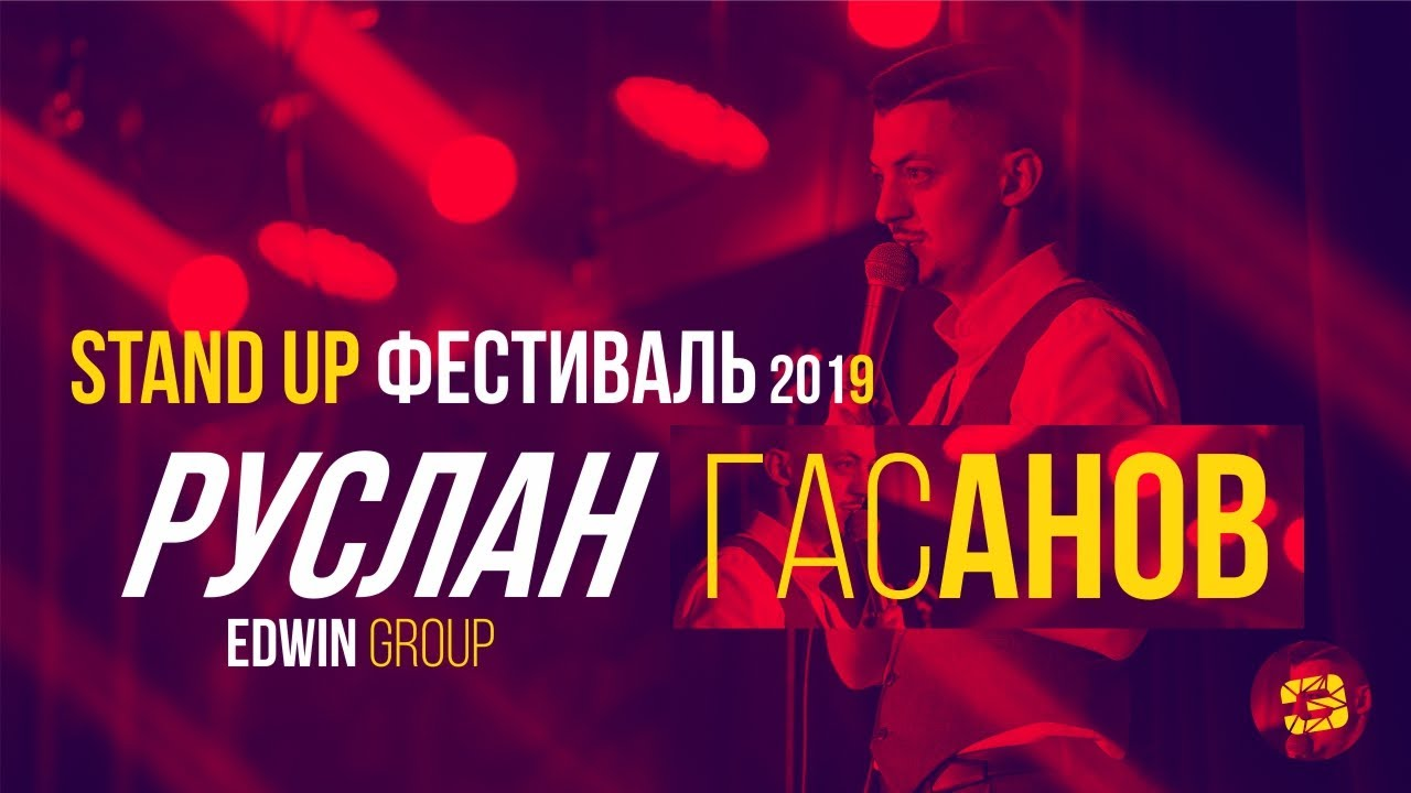 Руслан Гасанов. Stand Up фестиваль Edwin Group