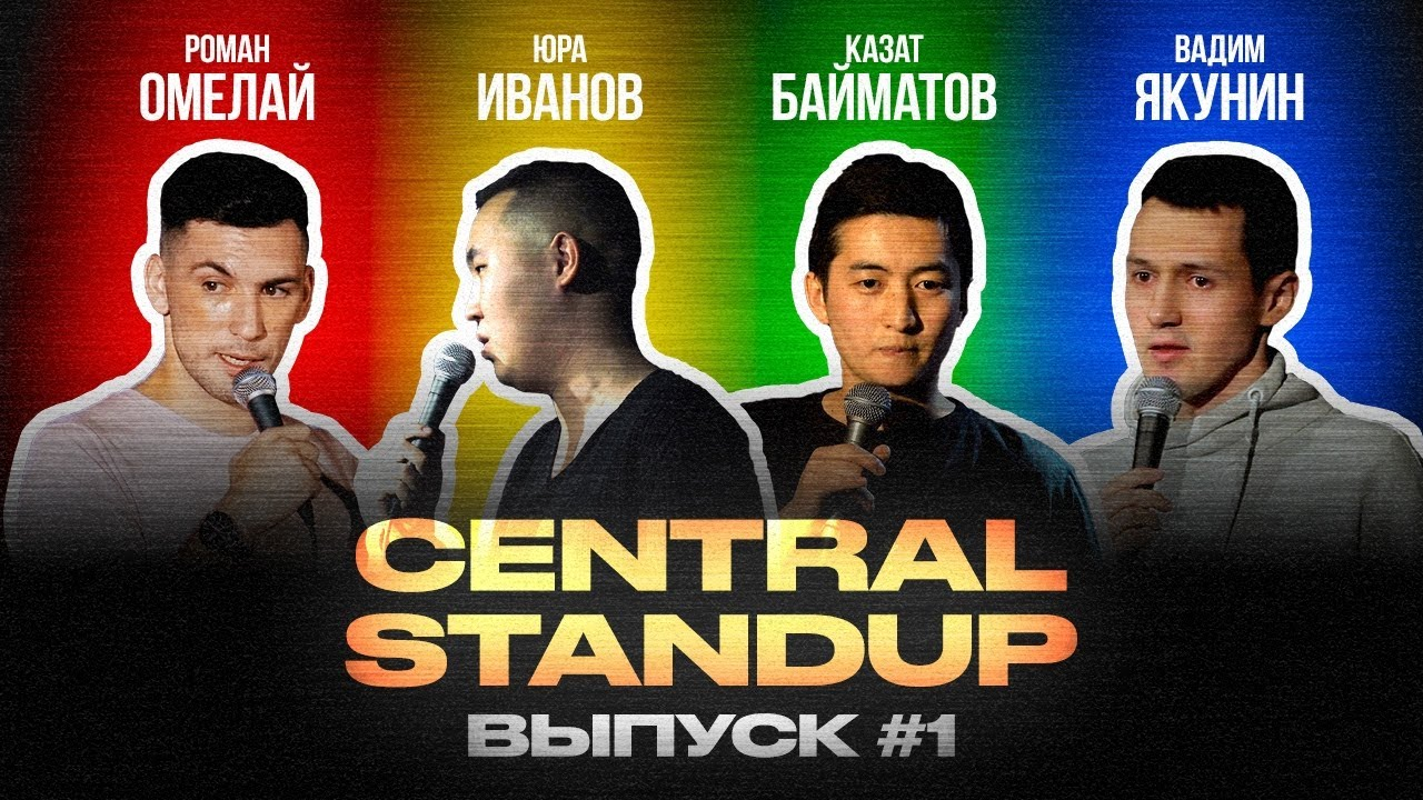 Central StandUp (Выпуск #1) / Стендап (ноябрь 2019)