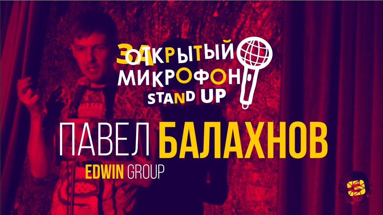 Павел Балахнов. Stand Up 2020. Закрытый микрофон