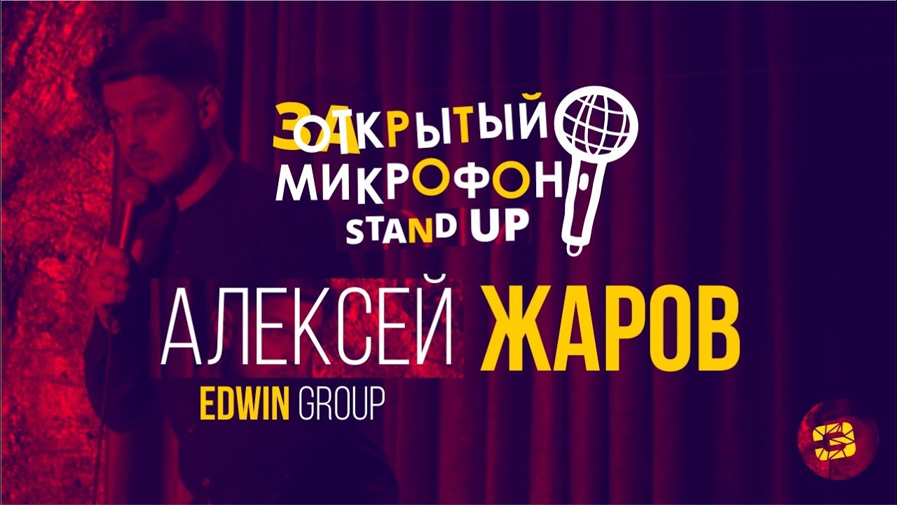Алексей Жаров. Stand Up 2020. Закрытый микрофон