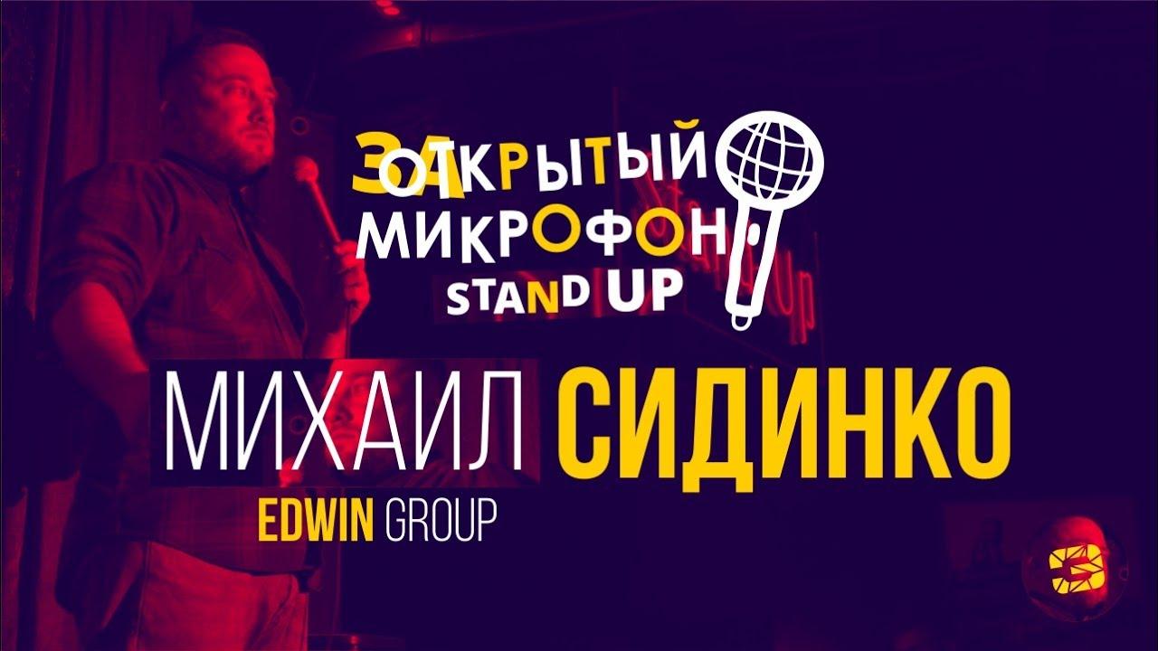 Stand Up про секс в семейной жизни. Михаил Сидинко