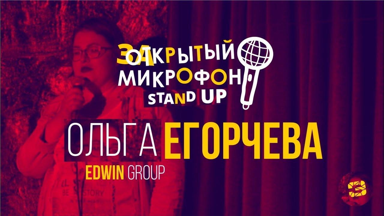 Stand Up про мужа-гея. Ольга Егорчева