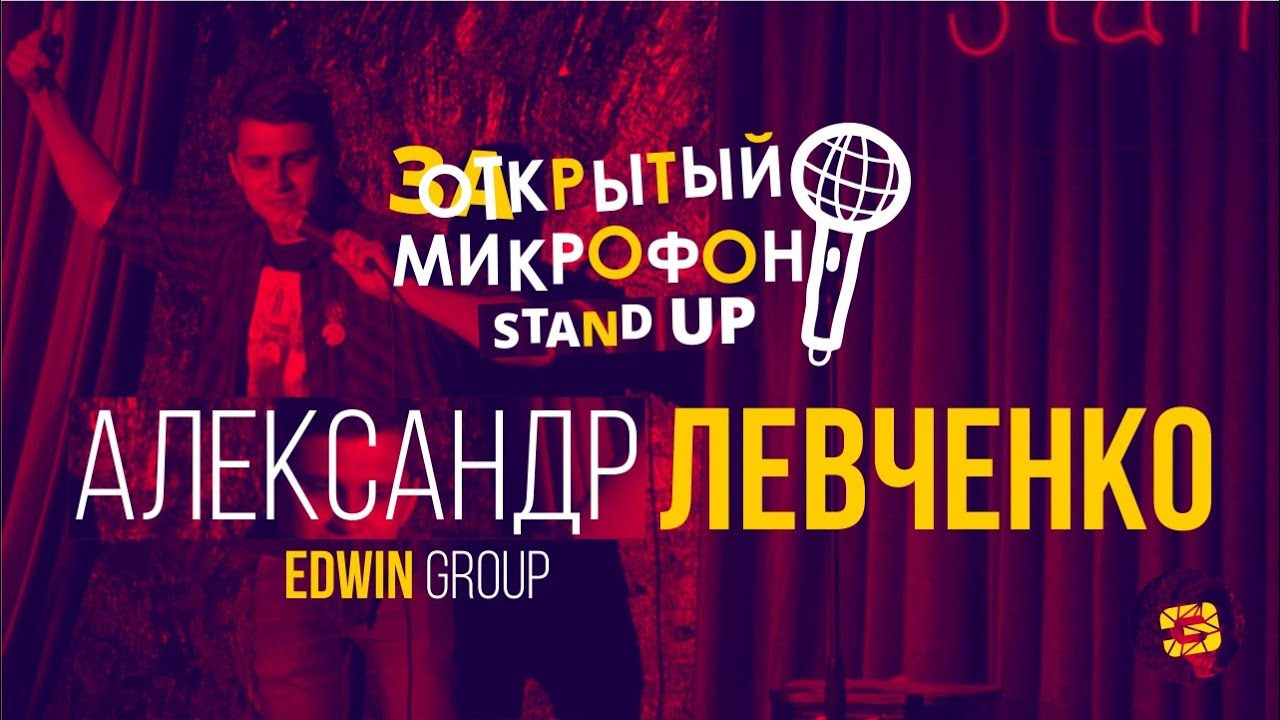 Stand Up про таксиста. Александр Левченко