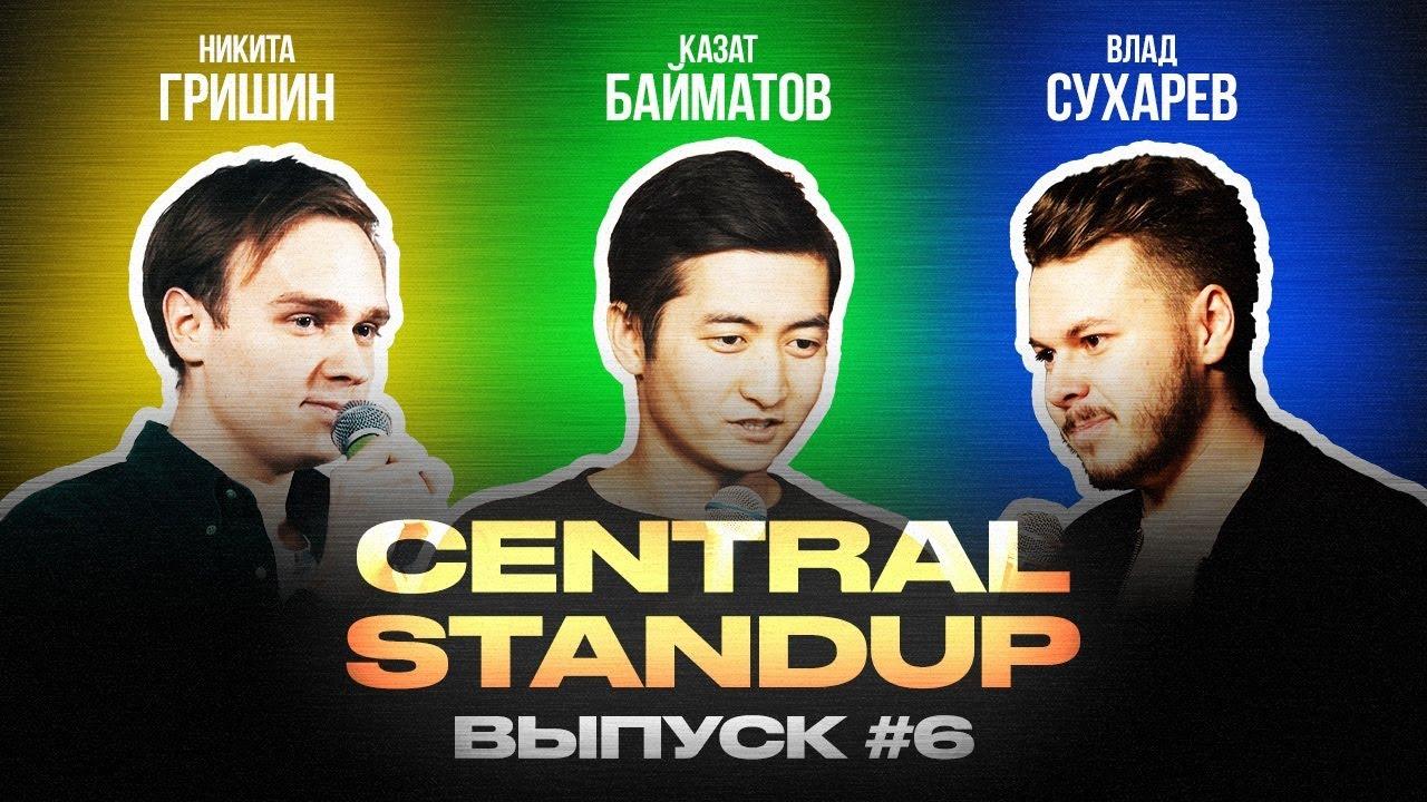 Central StandUp (Выпуск #6) / Стендап (февраль 2020)