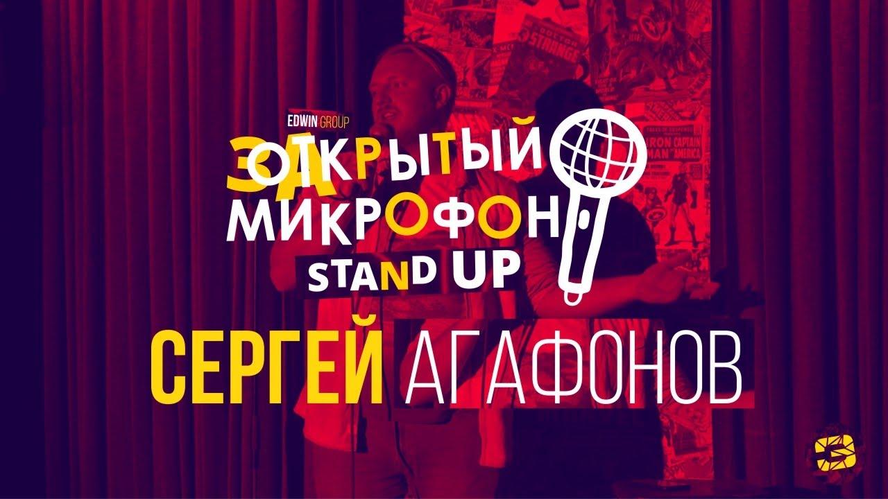Stand Up про ремонт | Сергей Агафонов