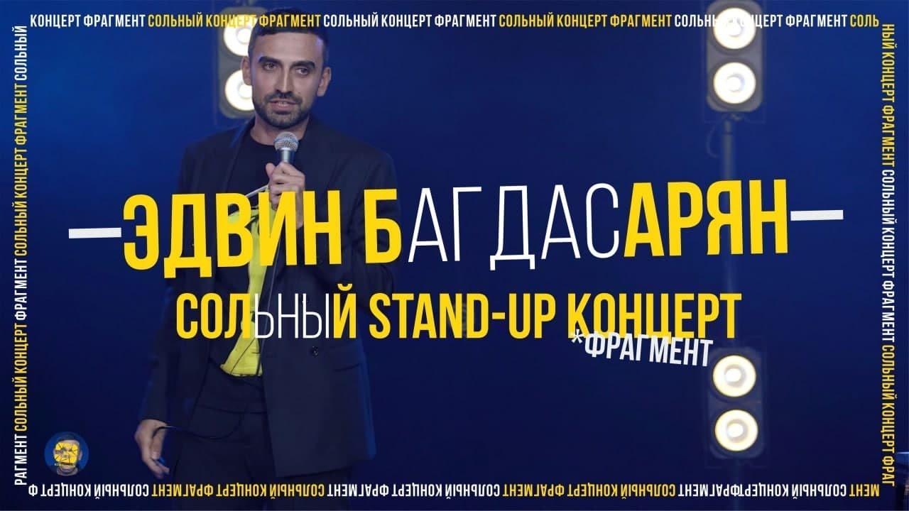 Stand-Up про письки в школе | Эдвин Багдасарян
