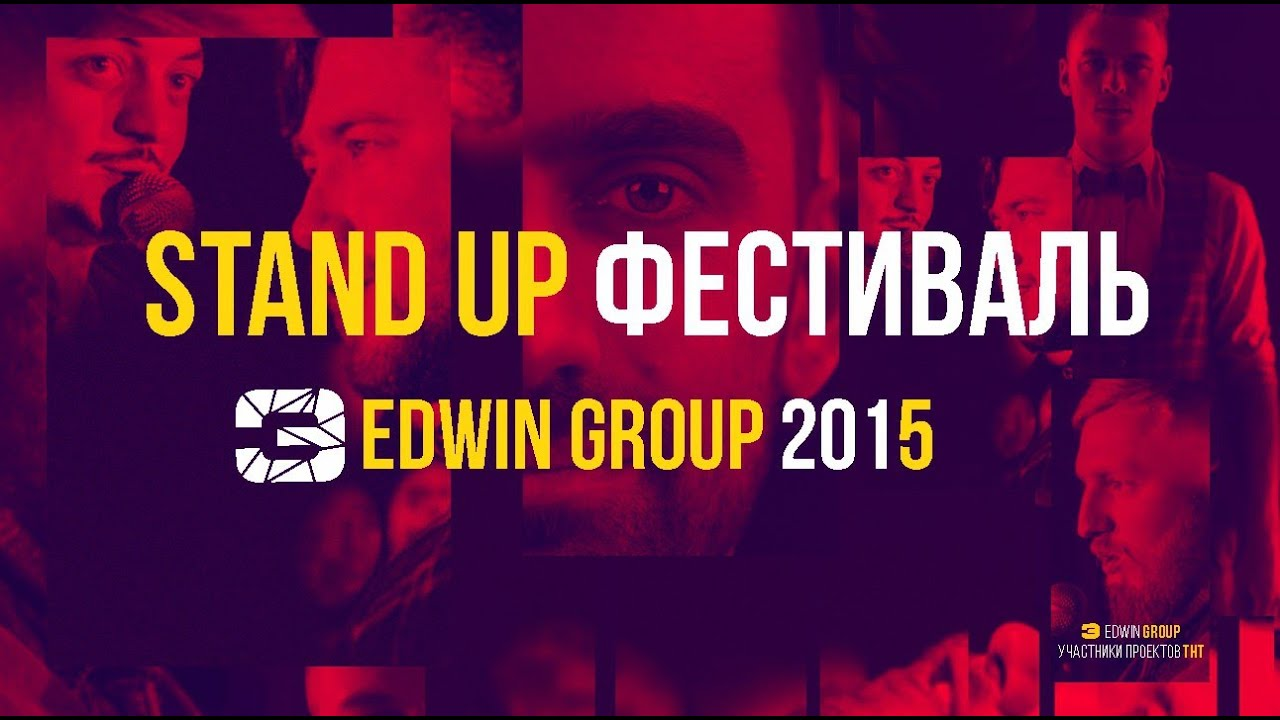 Stand Up Фестиваль Edwin Group (2015)