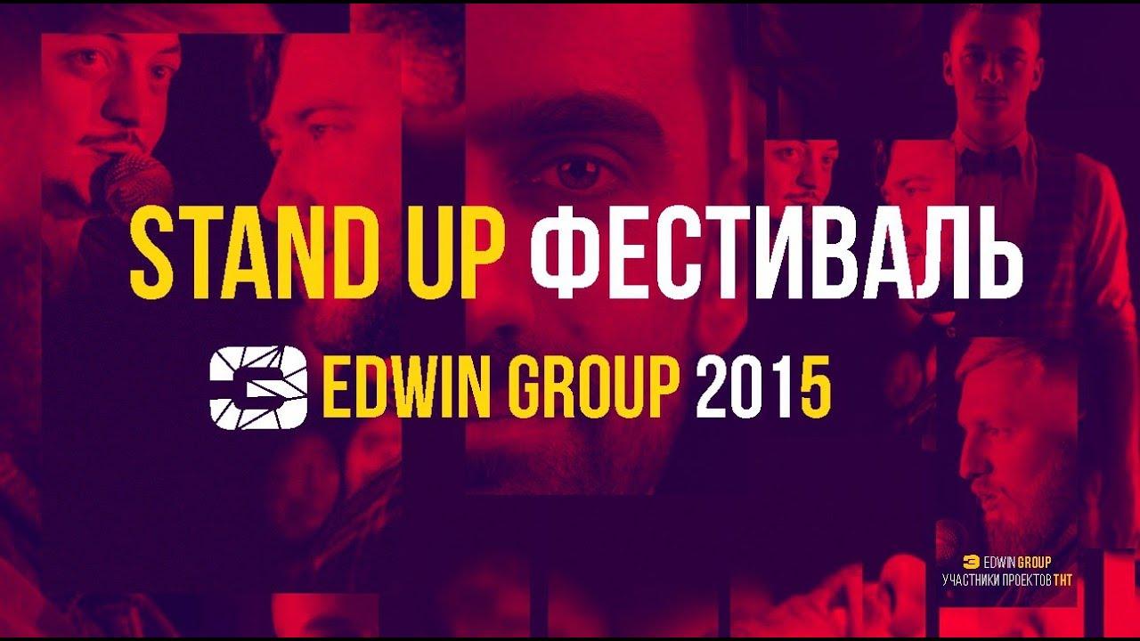 Stand Up Фестиваль Edwin Group (2015)