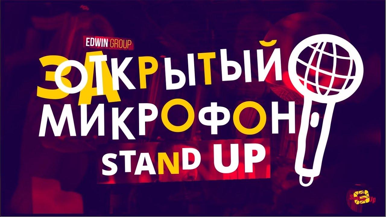 Stand Up 2020. Закрытый микрофон