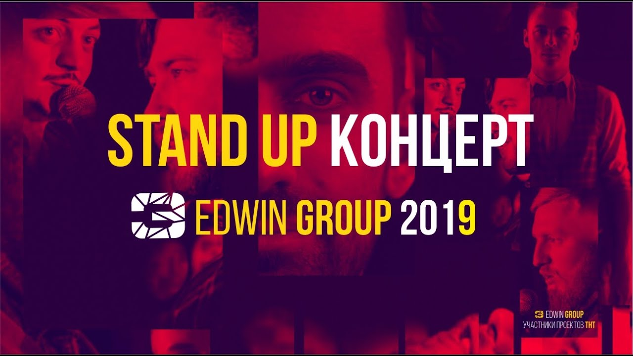 Stand Up концерт Edwin Group. 6 октября 2019