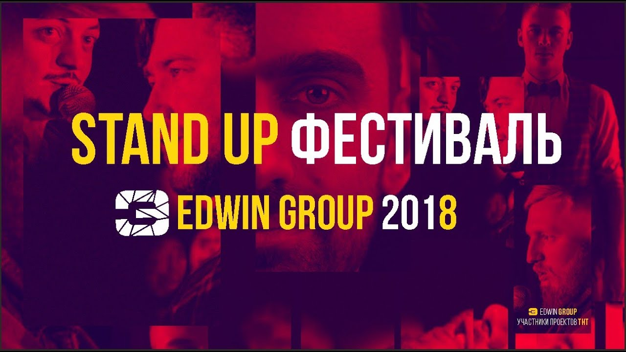 Stand Up Фестиваль Edwin Group 2018