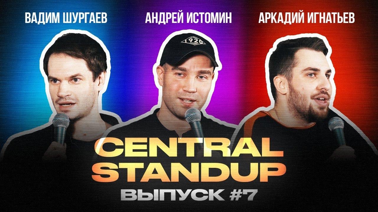 Central StandUp / проститутка без жилки, уличный заработок, школьники