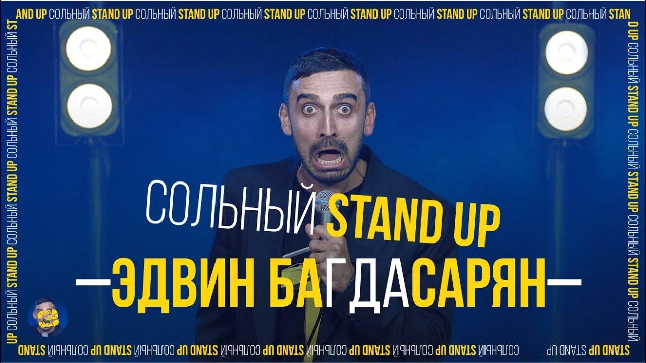 Stand Up, 2020 | Эдвин Багдасарян – сольный концерт, 18+