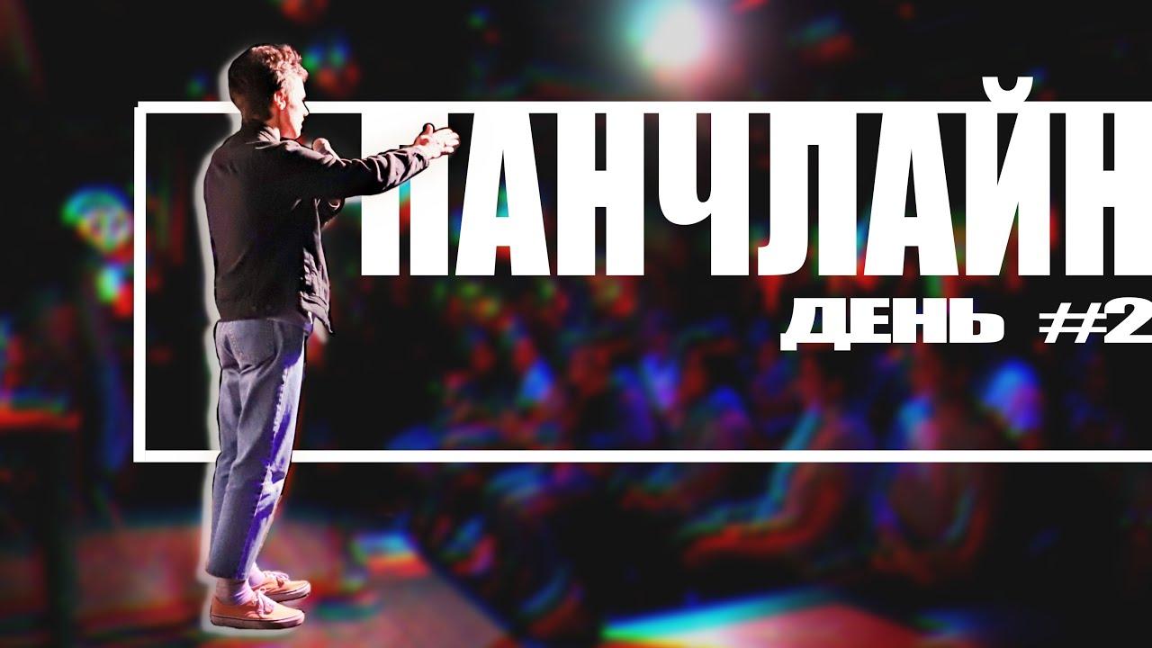 Прожарка на стендап фестивале Панчлайн | Александр Долгополов о задержке концерта
