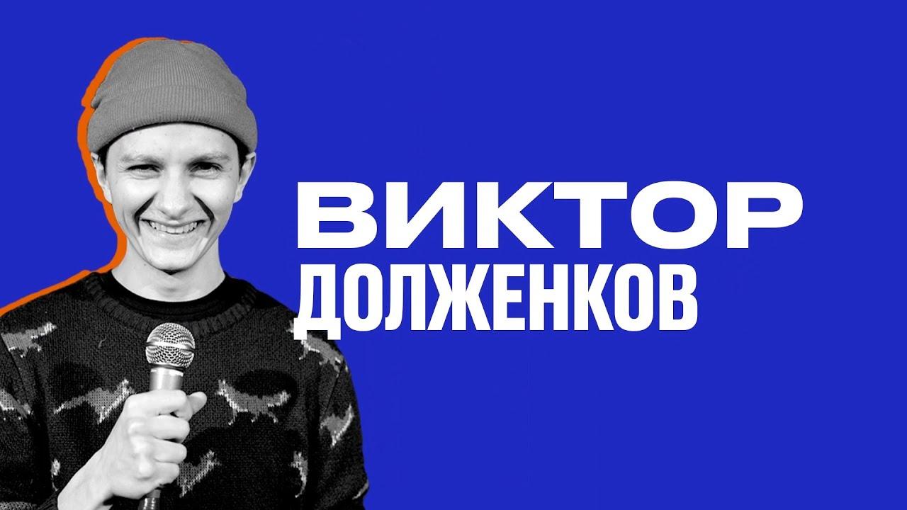 Стендап – Виктор Долженков: Жизнь под гнетом тирана – ФАННИ СТАФФ