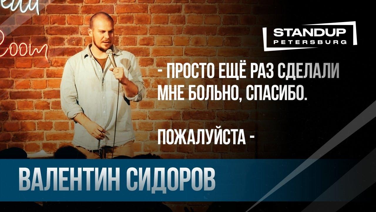 Валентин Сидоров / Central StandUp / (стендап 2019)