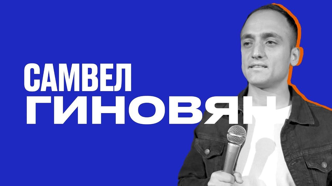 Стендап – Самвел Гиновян: Власть потеряла динамик – ФАННИ СТАФФ