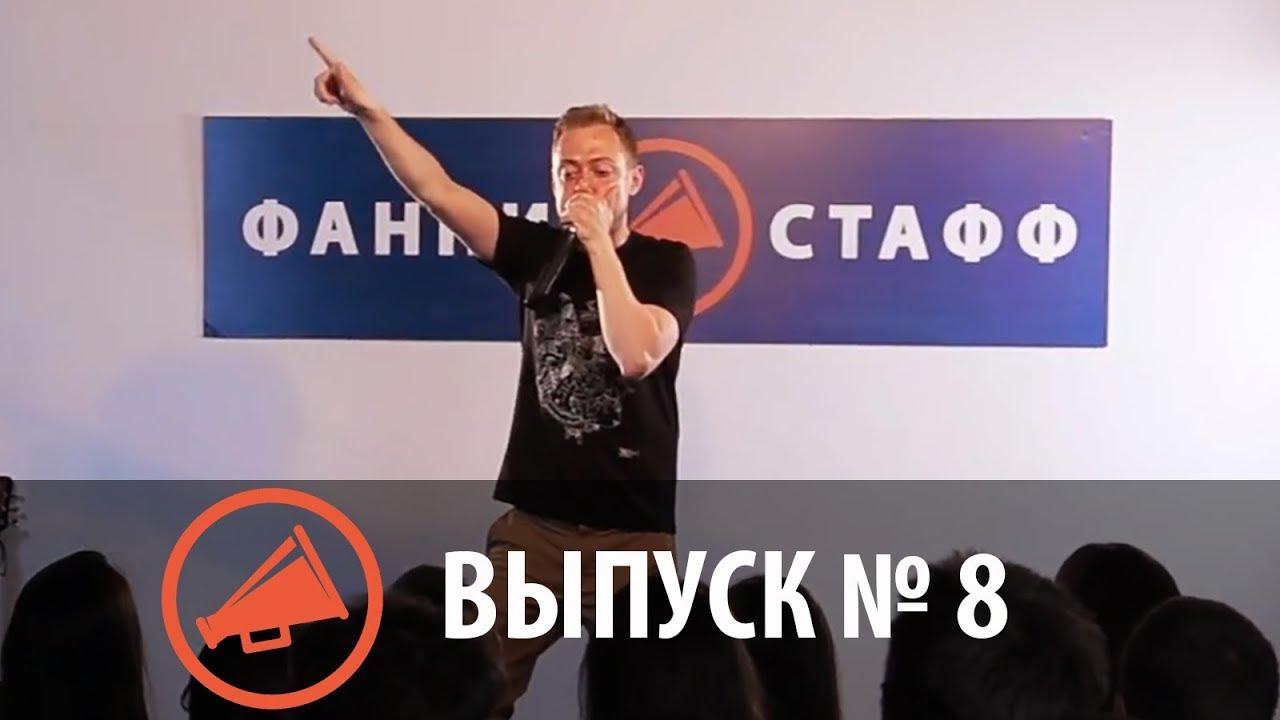 Стендап-шоу Фанни Стафф – Выпуск № 8!
