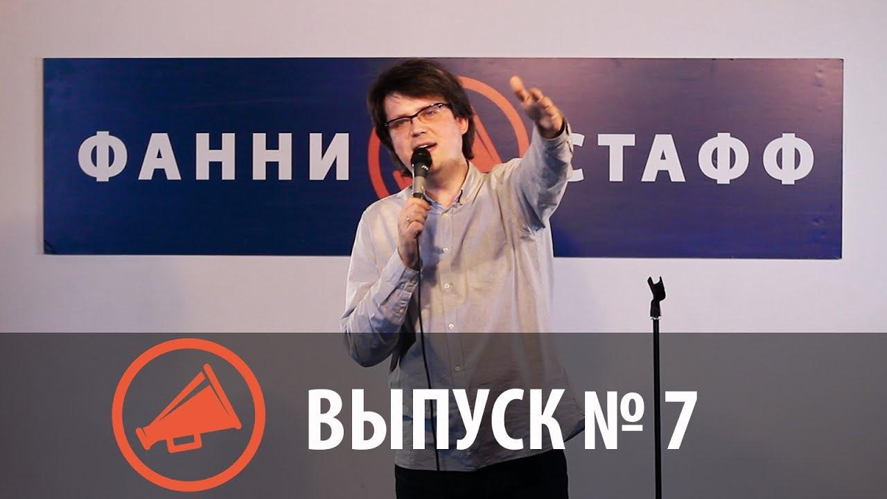Стендап-шоу Фанни Стафф – Выпуск № 7!