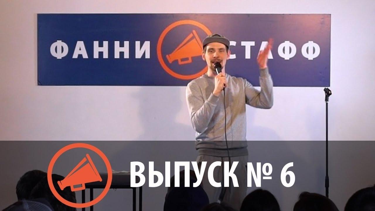 Стендап-шоу Фанни Стафф – Выпуск № 6!